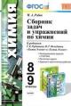 Химия 8-9 кл. Сборник задач и упражнений к УМК Рудзитис